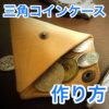 kawakomono (3)