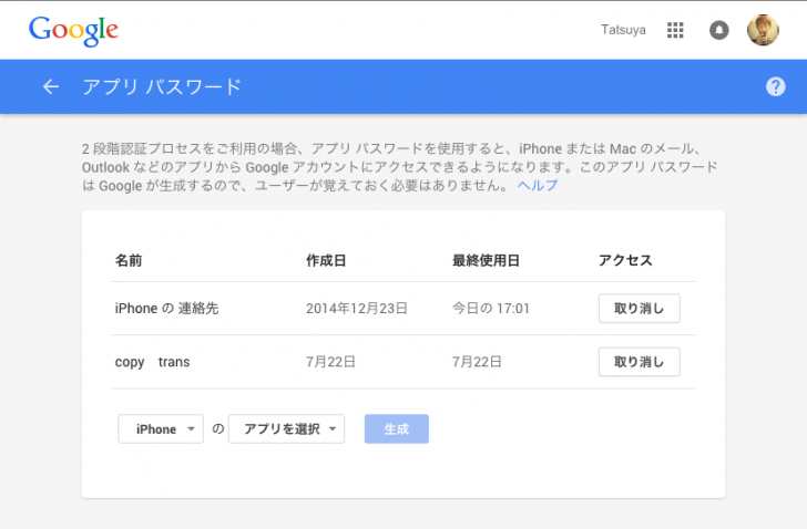 google-apps-password3