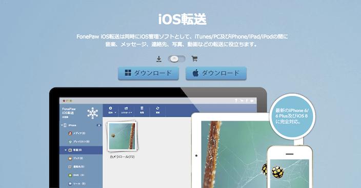ios-transfer-8