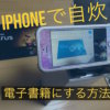 iphone-jisui-scannable-tb