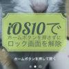 ios10-homebutton-unlock-tb