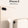 iphone8-8plus-x-applecare+-tb