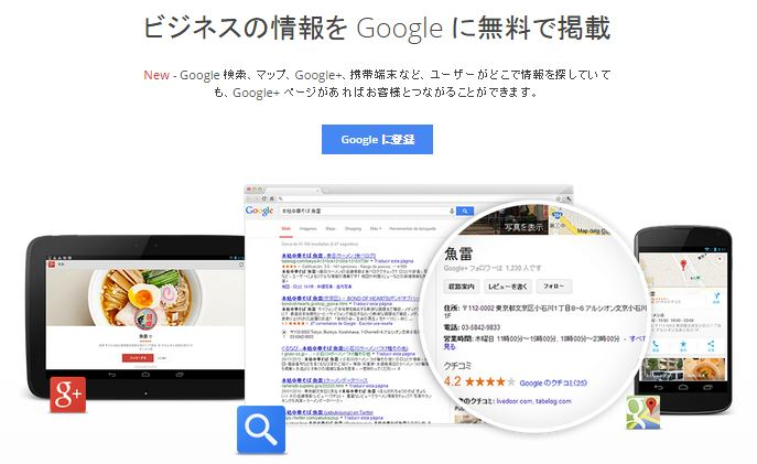 googlemybussines