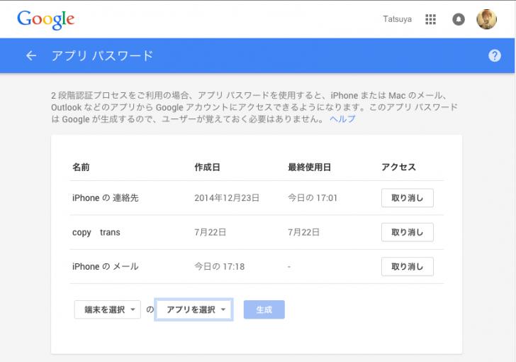 google-apps-password1
