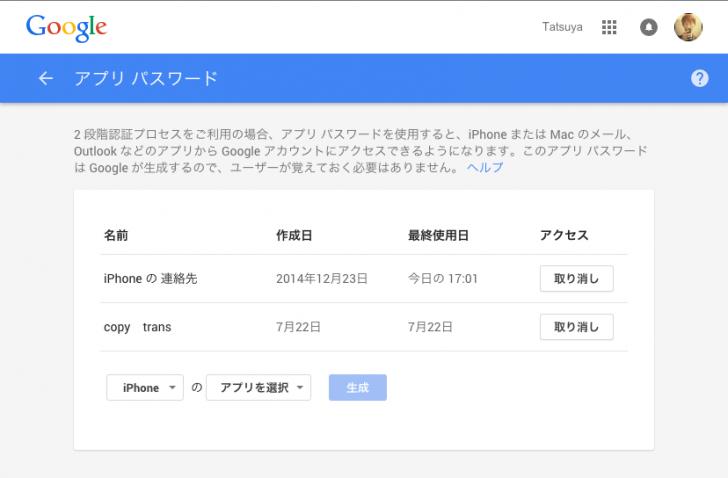 google-apps-password3