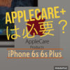 iphone6s6s-plus-applecare-tb