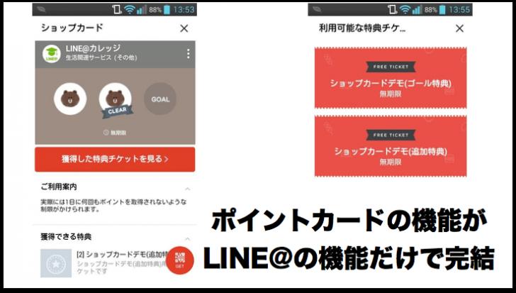 line-pointcard