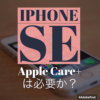 iphonese-applecare-tb