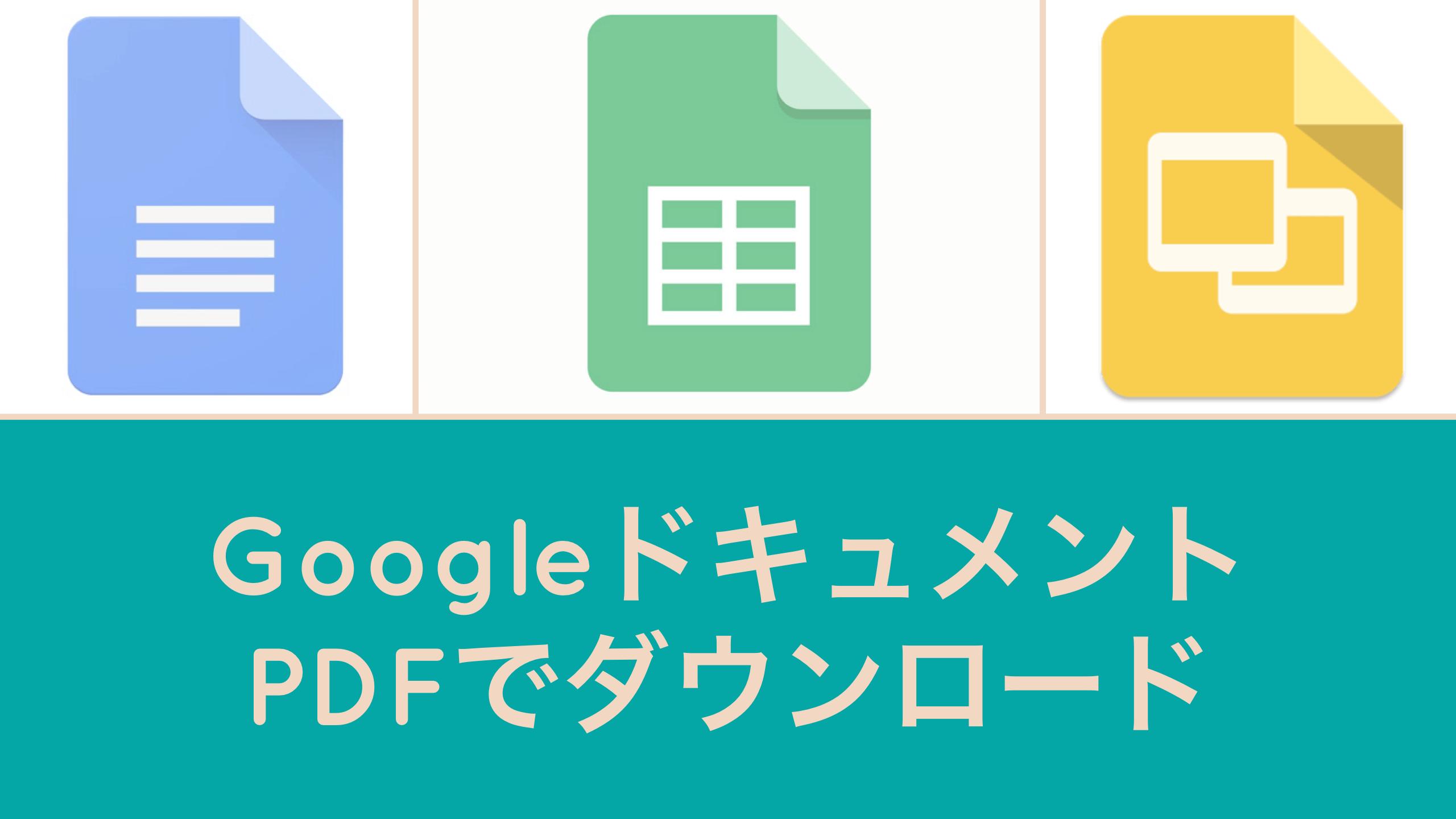 google ドキュメント pdf 変換 iphone